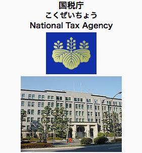 国税wiki.png