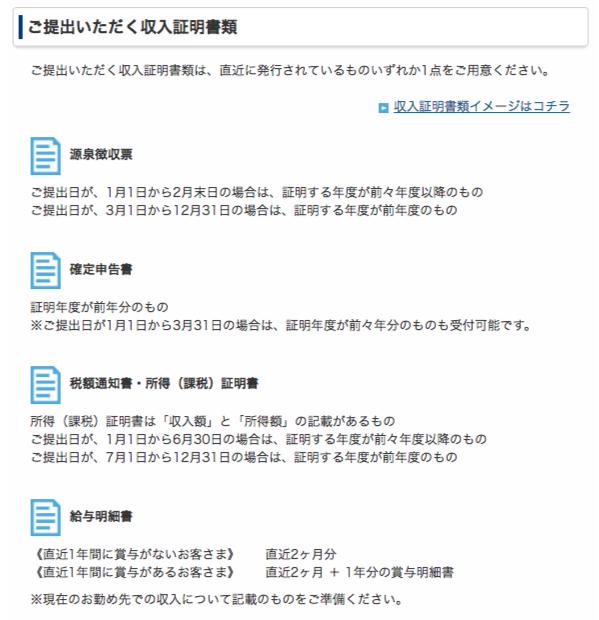 源泉徴収票以外の提出書類.png