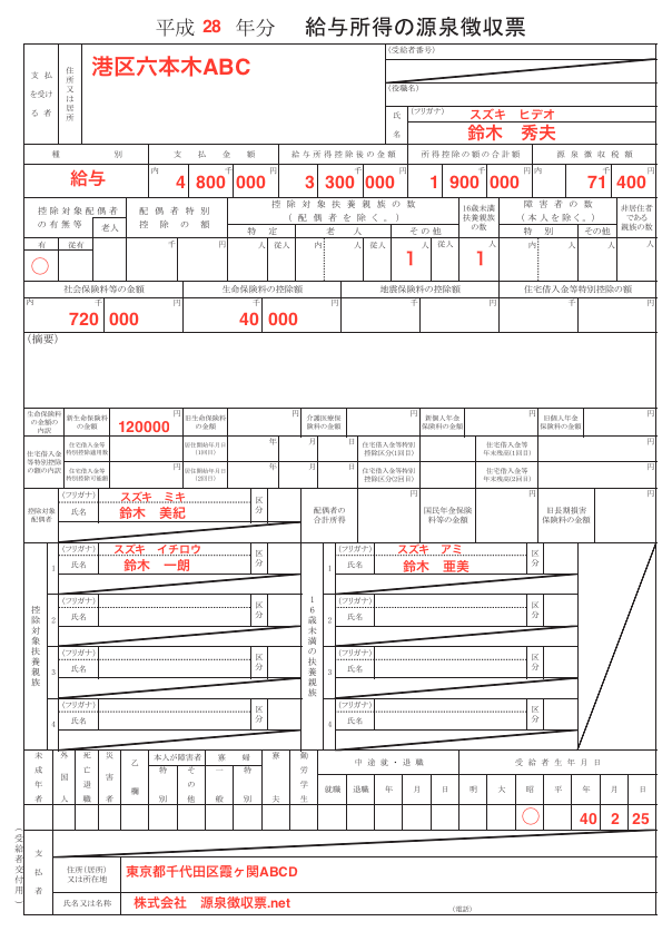 源泉数字あり のコピー.png