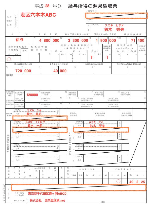 源泉数字ありオレンジ枠.png