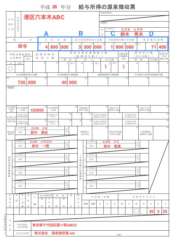 源泉数字あり4数字枠.png