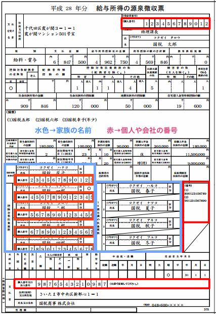 税務署提出用 のコピー 2.png