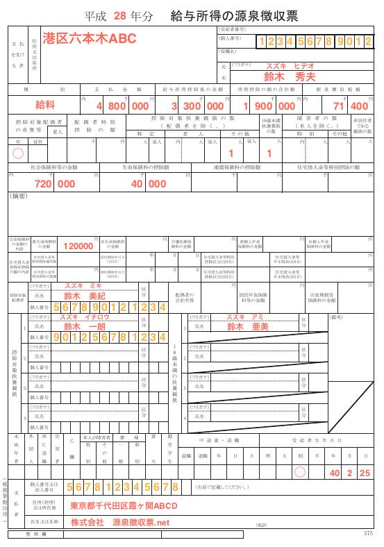 給与源泉税務署数字入り.png