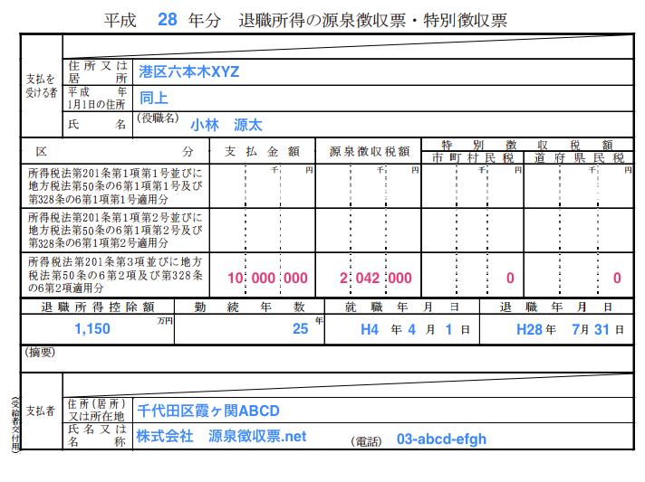 退職源泉名前勤続 のコピー 2.png