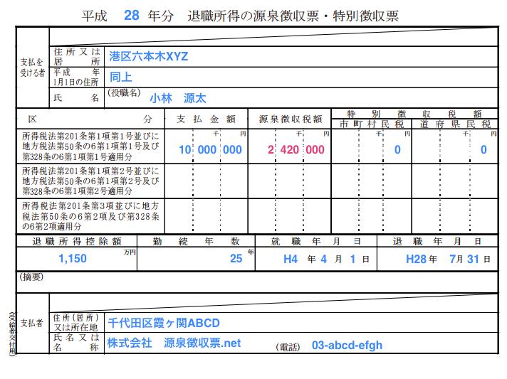 退職源泉名前勤続 のコピー 4.png