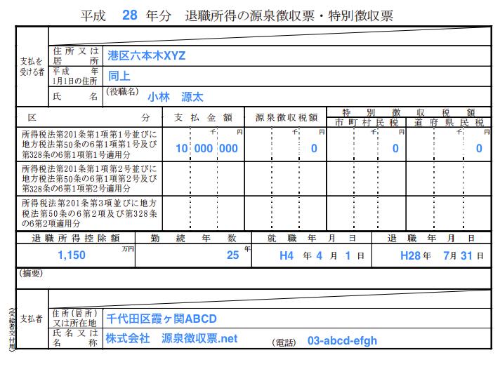 退職源泉名前勤続 のコピー 5.png