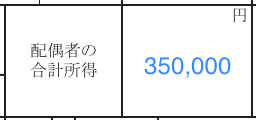 配偶者所得35.png