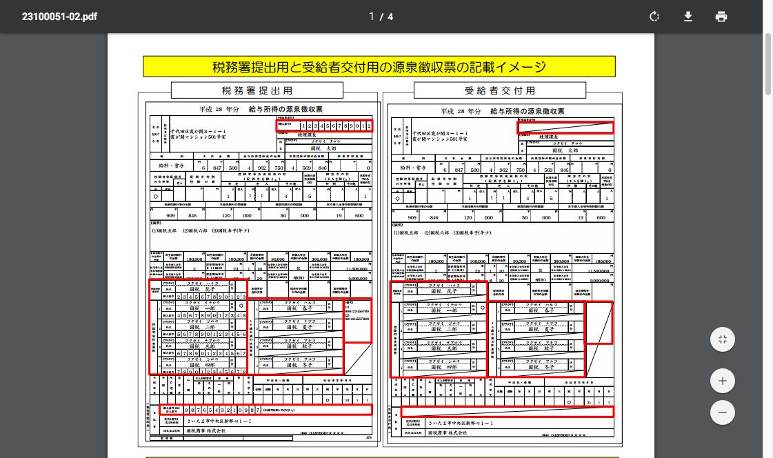 screencapture-www-nta-go-jp-tetsuzuki-shinsei-annai-hotei-annai-pdf-h28-23100051-02-pdf-1470275007190.png
